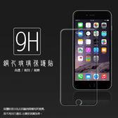 ☆超高規格強化技術 Apple iPhone 6 4.7吋 (正面)  鋼化玻璃保護貼/9H硬度/高透保護貼/防爆/防刮