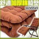 加長162X55保暖加厚折疊躺椅墊.折合...