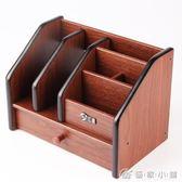 創意筆筒時尚多功能辦公用品桌面收納盒木質擺件學生文具大容量 優家小鋪
