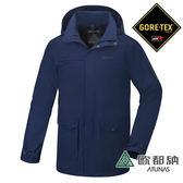 《歐都納 ATUNS》男 都會時尚Gore-tex Primaloft 防風│防水│兩件式外套『深藍』G1665M