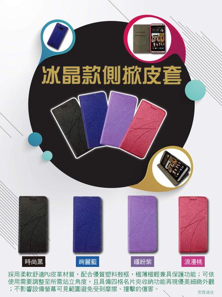 【冰晶-側翻皮套】ASUS ZenFone2 Laser ZE500KL Z00ED 5吋 手機皮套 側掀皮套 手機套 保護殼 掀蓋皮套