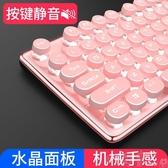 機械手感鍵盤滑鼠套裝女生可愛有線靜音無聲朋克圓鍵耳機粉色公YYP 雙十二免運
