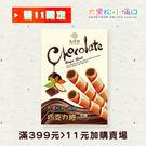 【大黑松小倆口】巧克力捲心酥60g