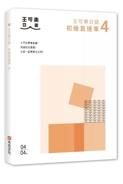 大家一起學習日文吧!王可樂日語初級直達車4:想要打好基礎就靠這本...【城邦讀書花園】