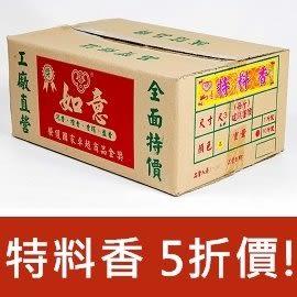 【如意檀香】立香【特料香】10斤 尺3  5折特惠中 線香 拜拜 用品 拜拜用的香