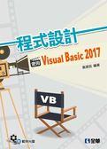程式設計-使用Visual Basic 2017