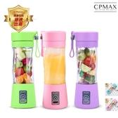 CPMAX 隨身攜帶型多功能USB充電果汁機 水果機 攜帶型果汁機 usb果汁機隨行杯 充電果汁機 H111