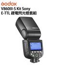 黑熊館 Godox 神牛 V860III-S Kit Sony TTL 鋰電閃光燈套組 補光燈 戶外拍攝 LED