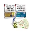 帶你用英語和全球做生意 點讀套書(全2書)+ LiveABC智慧點讀筆16G(Type-C充電版)+ 7-11禮券500元