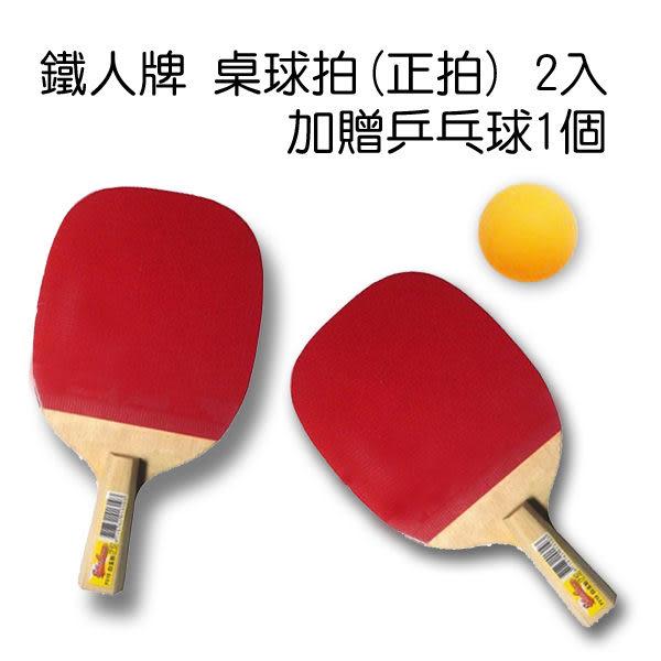 鐵人牌 乒乓球拍 桌球拍 2支入 加送TSP三星球1個 送完為止