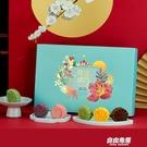 花語頌月2021新款中秋節月餅禮盒裝桃山皮300g嘗鮮6口味精裝糕點 自由角落