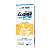 雀巢立攝適 均康營養配方-香草 237ml*24入/箱 (2箱)【媽媽藥妝】