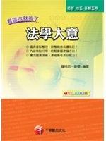 二手書博民逛書店《法學大意看這本就夠了(7版1刷)》 R2Y ISBN:9865993910