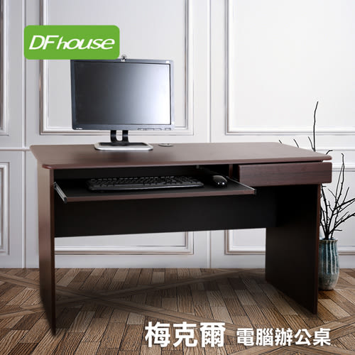 《DFhouse》梅克爾電腦辦公桌[1抽1鍵](2色)- 電腦桌 辦公桌 書桌 電腦椅 辦公椅 活動櫃 主機架