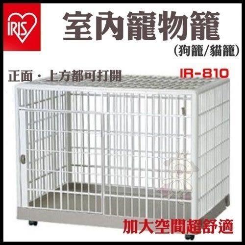 『寵喵樂旗艦店』【免運】【IR-810】日本IRIS室內寵物籠狗籠/貓籠-(附輪+可上開)-可水洗