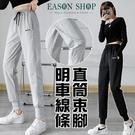 EASON SHOP(GQ2038)實拍純色字母卡通微笑刺繡明車線抽繩綁帶鬆緊腰束腳直筒運動休閒褲女哈倫棉睡褲