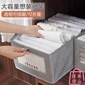 可折疊收納盒衣柜衣服整理儲物盒無蓋雜物收納箱【匯美優品】