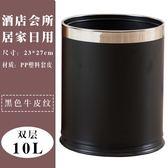 垃圾桶家用歐式KTV時尚紙簍客廳收納桶廚房創意垃圾桶酒店 sxx2089 【大尺碼女王】