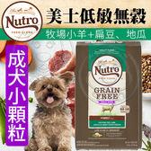 【培菓平價寵物網】美士低敏無穀》成犬配方小顆粒(牧場小羊+扁豆、地瓜)4磅/1.81kg