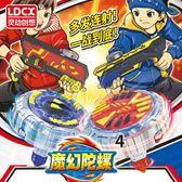 靈動創想魔幻陀螺4代5新款槍發射器夢幻旋轉戰斗坨螺兒童玩具男孩