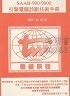 二手書R2YBb 86年7月出版《SAAB-900/9000引擎電腦診斷技術手冊