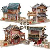 3D立體拼圖中國風情拼裝模型房子手工玩具六一兒童節禮物-奇幻樂園