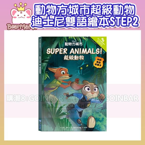 動物方城市:超級動物—迪士尼雙語繪本STEP 2 小光點 9789571093871 (購潮8)