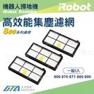 【久大電池】 iRobot Roomba 800 系列 870 871 880 890 HEPA 濾網 (一組3入)