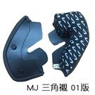 【東門城】ASTONE MJ 專用三角襯(01版) 安全帽配件