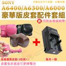 【配件套餐】Sony A6400 A63...