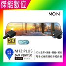 MOIN 摩影 M12 plus M12+ 前後鏡頭 後照鏡型 12吋 流媒體電子觸控式後照鏡行車紀錄器 GPS測速