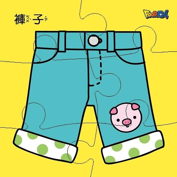 台灣製造/我的衣服-FOOD超人寶寶益智拼圖(風車圖書)/益智玩具/ EMMA商城