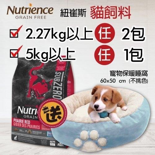【全系列2.27公斤以上任選兩包送睡床】美國Nutrience紐崔斯《田園糧室內化毛貓雞肉+糙米》2.5公斤