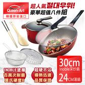 韓國Queen Art不沾雙鍋8件組-深炒鍋30CM+湯鍋24CM