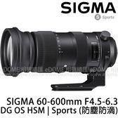 SIGMA 60-600mm F4.5-6.3 DG OS HSM Sports for NIKON (24期0利率 恆伸公司貨三年保固) 飛羽攝影 防塵防滴