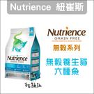 Nutrience紐崔斯〔無穀養生貓糧,六種魚,2.5kg,加拿大製〕