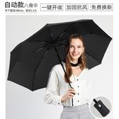 折疊雨傘  男士s折疊遮陽學生大號雙人女晴雨兩用黑科技超大太陽  4色