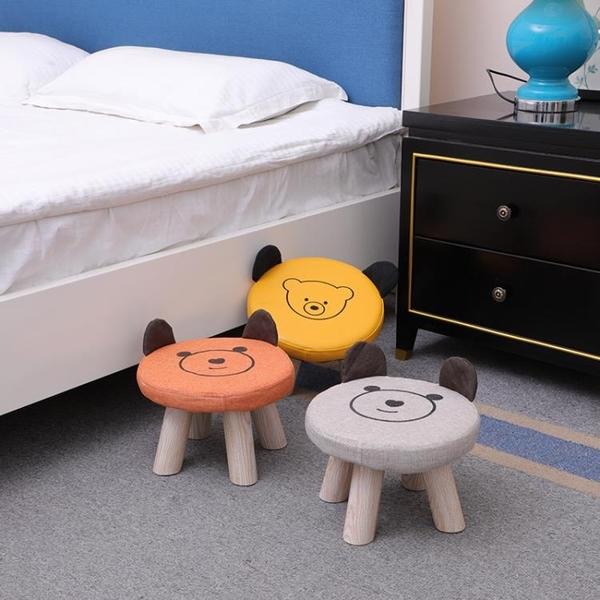 沙發小凳子 新款小熊動物小凳子家用矮凳客廳沙發凳實木小板凳布藝換鞋凳子