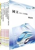 【鼎文公職】7P79鐵路特考員級(運輸營業)模擬試題套書(不含鐵路運輸學概要)