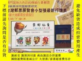 二手書博民逛書店罕見集郵界(1992年,7月號第9期,全綵大型郵刊)Y21845