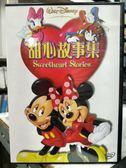 影音專賣店-Y32-076-正版DVD-動畫【甜心故事集】-迪士尼 國英語發音