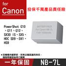 特價款@攝彩@Canon NB-7L 副廠鋰電池 NB7L 一年保固 全新 PowerShot G10 G11 G12
