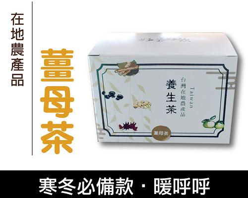 台南原味薑母茶(15包/盒)-促進新陳代謝 可製成 黑糖薑母茶  溫暖上市【金彩食品雜貨舖】