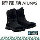【Atunas 歐都納 女 短筒保暖雪靴...