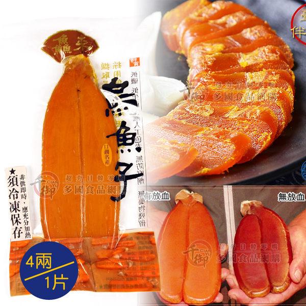 鱻采四兩烏魚子(1片) 低鹽 生吃等級 使用放血工法烏魚子[TW180901]千御國際