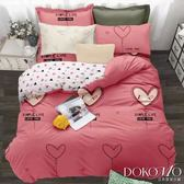 DOKOMO朵可•茉《簡易思緒》100%MIT台製舒柔棉-標準雙人(5*6.2尺)四件式百貨專櫃精品薄被套床包組