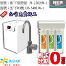 《送濾芯*2》『 免費安裝 + 分期』賀眾牌 UW-2202HW-1 廚下型熱水機 + UR-5401JW-1 廚下型淨水方案