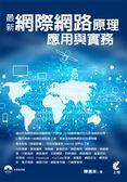 最新網際網路原理、應用與實務