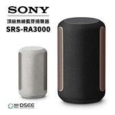 【南紡購物中心】SONY 頂級無線揚聲器 SRS-RA3000
