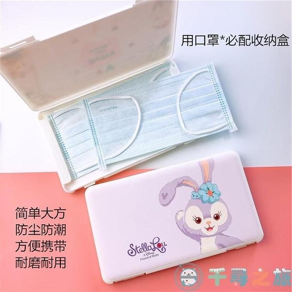 買一送一成人口罩收納盒便攜兒童塑料盒子【千尋之旅】